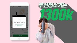 #1300k 홍보영상 …
