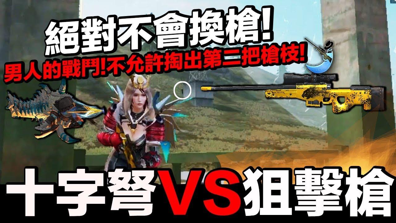 【Free Fire】我要活下去 十字弩VS狙擊槍!男人的戰鬥不允許掏出第二把槍枝! - YouTube