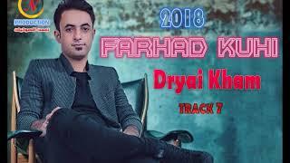 Farhad Kuhi -Dryai Kham 2018 فرهاد كوهى - درياى خةم