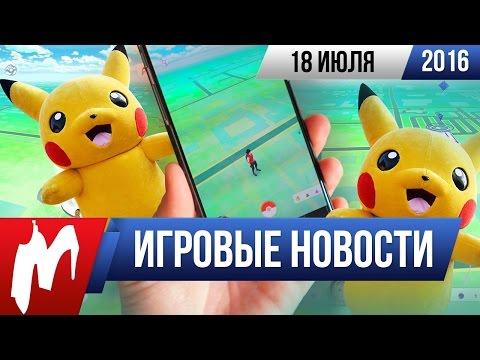 Игромания! Игровые новости, 18 июля (Pokémon GO, Pokémo...