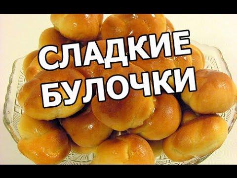 Сладкие булочки. Рецепт булочек от Ивана!
