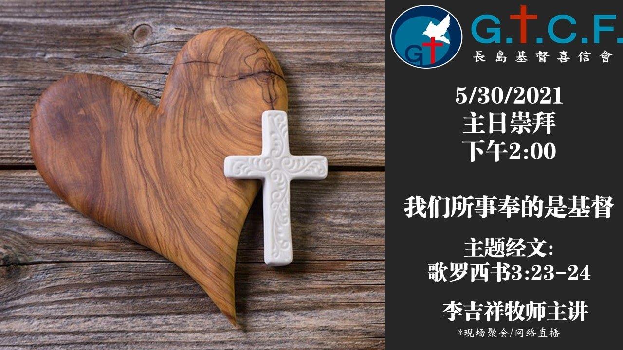 我們所事奉的是基督--李吉祥牧師 05/30/2021