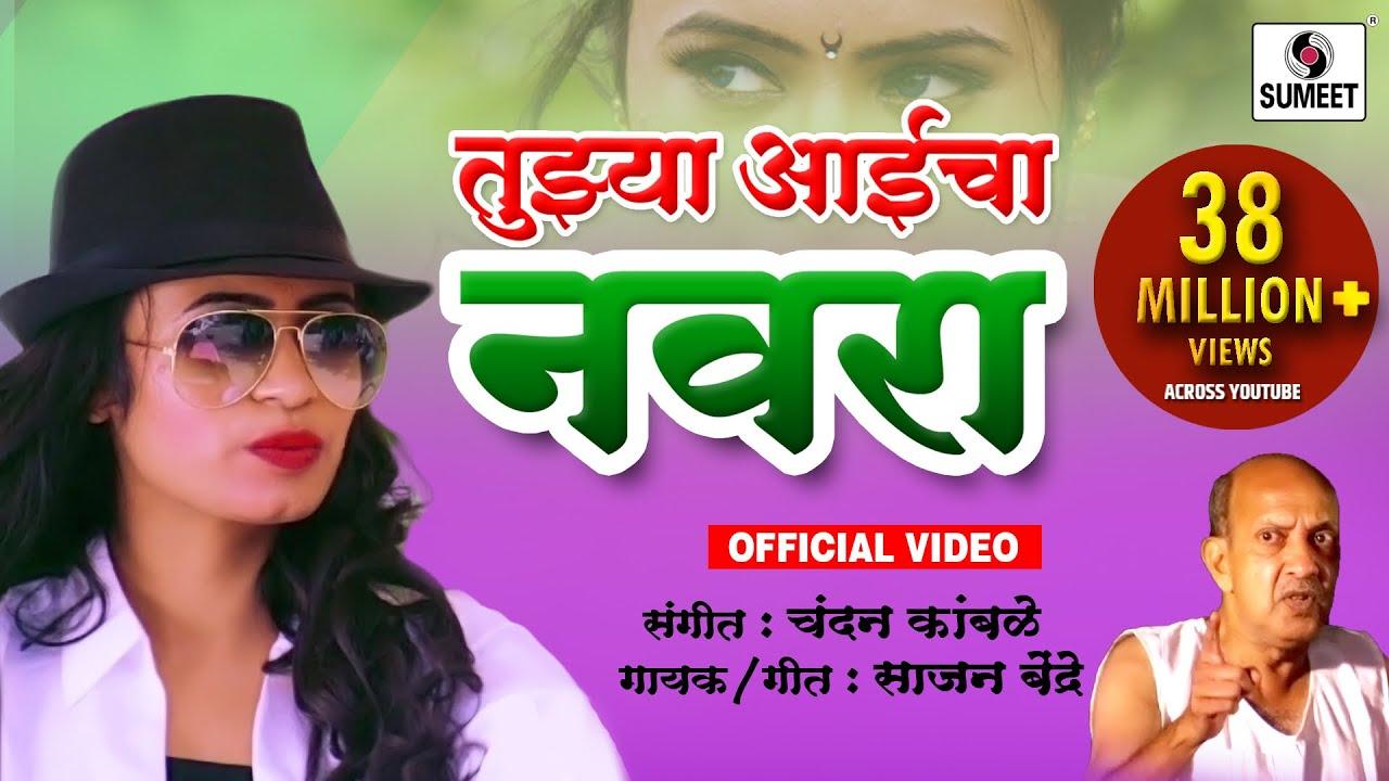 Tujhya Aaicha Navra - Marathi Lokgeet - Sumeet Music #1