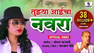 Tujhya Aaicha Navra - Marathi Lokgeet - Sumeet ...