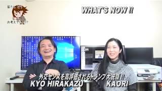 what'snow 2017/11/21 外交センスを高評価されるトランプ大統領 !! thumbnail