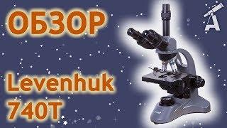 Обзор микроскопа Levenhuk 740T