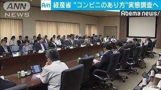 """経産省が""""コンビニ在り方""""検討 実態調査へ(19/06/29)"""