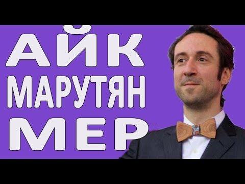 Айк Марутян — новый мэр Еревана