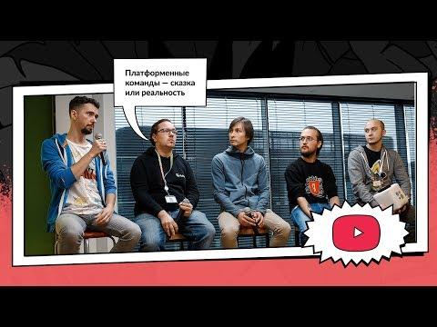Дискуссия: «Платформенная команда —сказка или реальность» | Денис Колесников