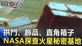 立體拱門、馬雅飾品、直角箱子 NASA特別挑選探查火星的秘密基地!? 關鍵時刻 20170804-6 傅鶴齡 黃創夏 馬西屏