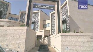 В Палестине открылся построенный Россией центр культуры и спорта