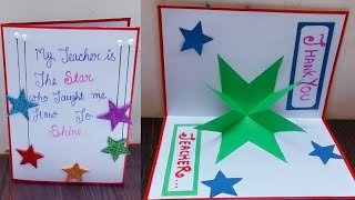 Teacher's Day Card | How To make card for Teacher |Birthday card Making for Teacher | greeting card