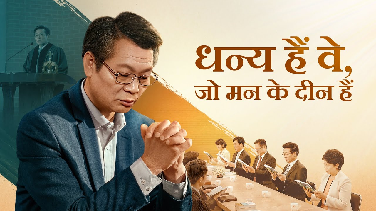 Hindi Christian Movie | धन्य हैं वे, जो मन के दीन हैं | Have You Welcomed the Return of Lord Jesus?