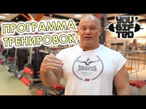 Программа тренировок Павла Бадырова.