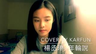 楊丞琳 - 年輪說 COVER by KarFun 佳歡