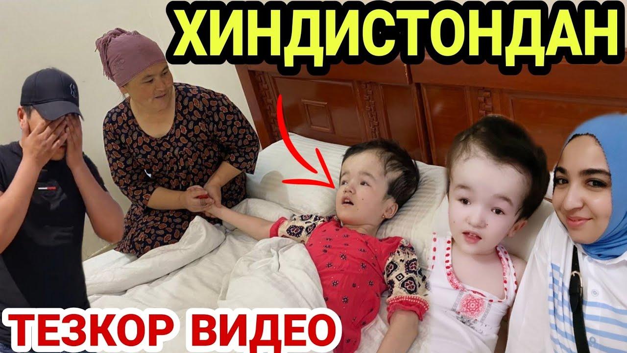 ИККИ ЮРАКЛИ КИЗЧА ХАКИДА ХИНДИСТОНДАН КЕЛГАН ТЕЗКОР ВИДЕО MyTub.uz TAS-IX