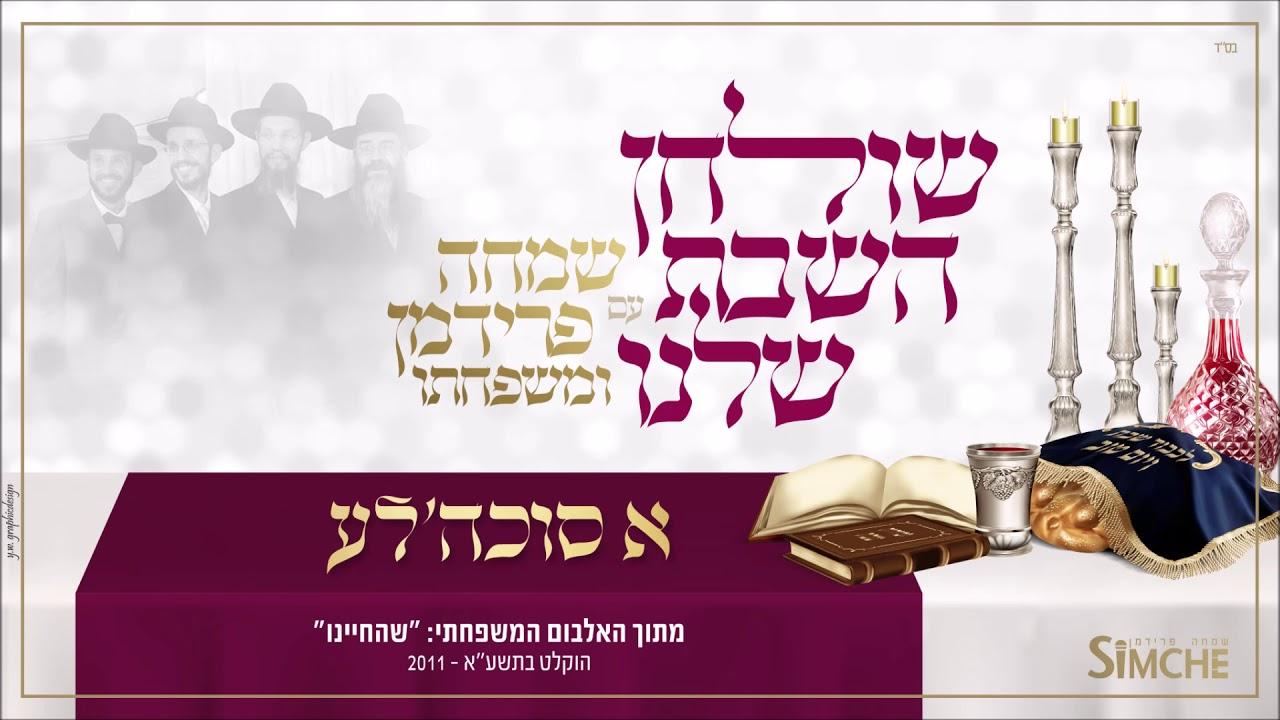 """א סוכה'לע - """"שולחן השבת שלנו"""" עם שמחה פרידמן ומשפחתו   A Sukah'le - Simche Friedman & family"""