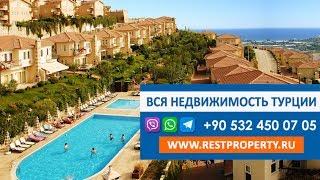 Недвижимость в Турции. Купить апарт виллу в знаменитом комплексе ГолдСити Турция Аланья RestProperty