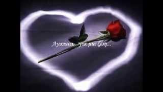 Repeat youtube video Μια καρδια που αγαπαει.. αγαπαει για μια ζωη..!