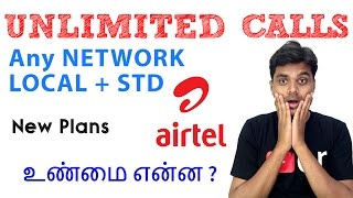 Airtel Unlimited Calls Local & STD - New Plans With 4G Data   Tamil Tech