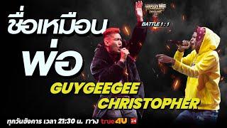 Show Me The Money Thailand 2 l GuyGeeGee VS Christopher   BATTLE 1:1   [SMTMTH2] True4U
