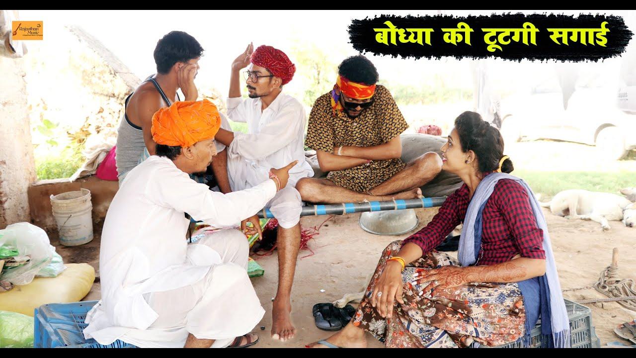 बोध्या की टूटगी सगाई - फिर देखो क्या हुआ   गोध्या बोध्या की काॅमेडी   New Rajasthani Marwadi Comedy