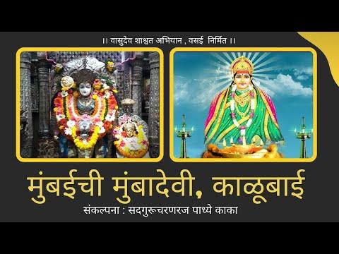 मुंबा देवी , काळूबाई - भाग ३ । Mumbadevi darshan   Kalubai devi #3