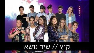 כל הכוכבים - קיץ // שיר נושא (מאש אפ) | HOT VOD YOUNG Live