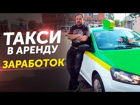 Работа в такси Санкт Петербург. Аренда авто и заработок в такси / ТИХИЙ