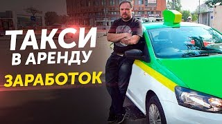 Сколько можно заработать в Яндекс.Такси.