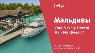 Мальдивы Ради чего стоит лететь в отель One \u0026 Only Reethi Rah Maldives 5
