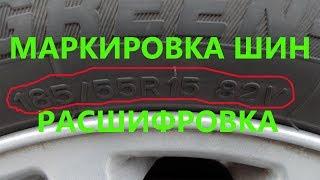 видео Маркировка шин: расшифровка для легковых и грузовых авто