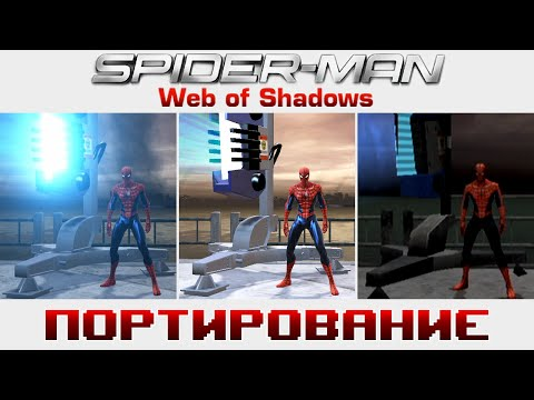 Скачать игру spider-men web of shadows
