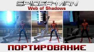 Spider-Man: Web Of Shadows | Портирование