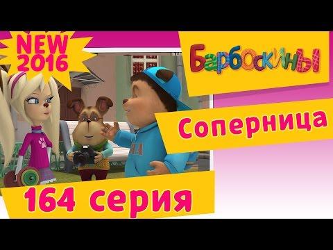 Барбоскины - 164 серия. Соперница. Новые серии 2017 года