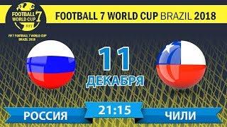 FIF 7 Football 7 World Cup Brazil 2018 | Россия – Чили (Прямая трансляция)