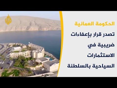 مساع حكومية لتعزيز الاستثمارات السياحية بسلطنة عمان  - نشر قبل 8 دقيقة