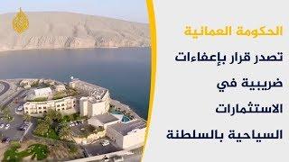 مساع حكومية لتعزيز الاستثمارات السياحية بسلطنة عمان 🇴🇲