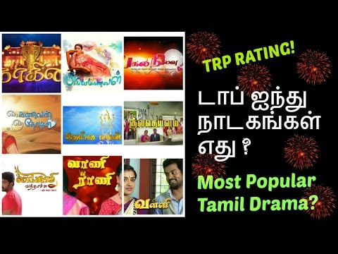 Top Tamil Dramas I Highest TRP Tamil Dramas