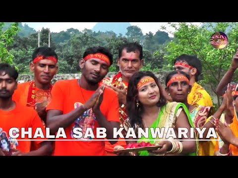 चला सब काँवरिया // CHALA SAB KANWARIYA // BOL BAM SONG // nagpuri video hd // RAKESH