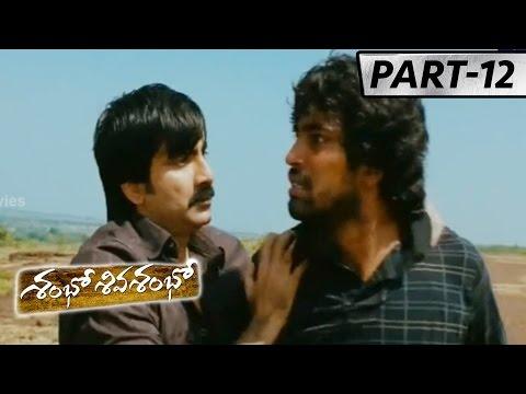 Shambo Siva Shambo Full Movie Part 12    Ravi Teja, Allari Naresh, Siva Balaji, Priyamani