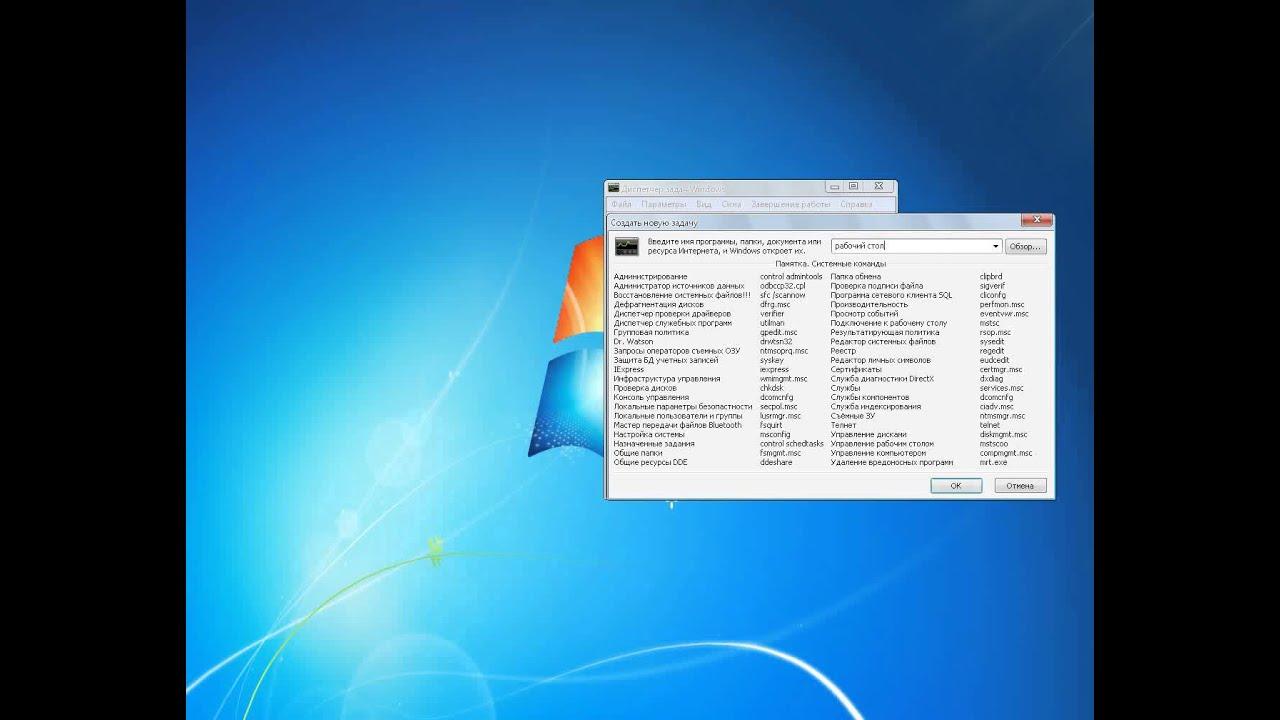 Восстановление рабочего стола на WINDOWS XP