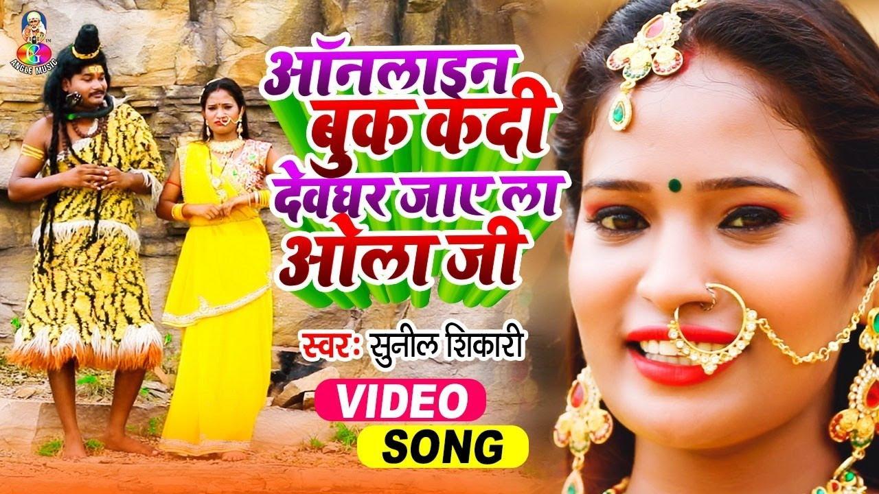 #Video |#Sunil Shikari | Online Book Kadi Devghar Jai La Ola Ji | Bol Bam Song