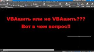 AutoCAD VBA. Стоит ли начинать программировать с VBA