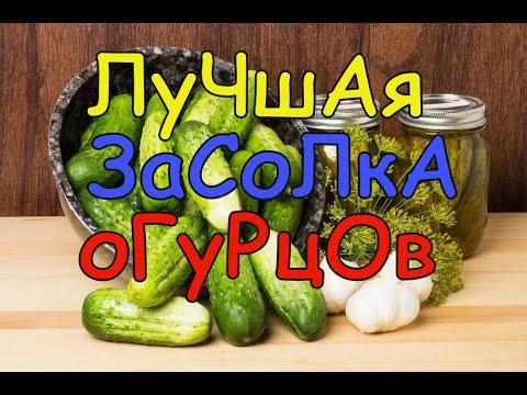 🥒Засолка ОГУРЦОВ//Супер рецепт//🥒