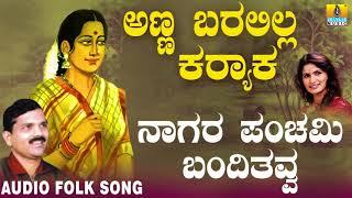 Hit Folk style songs of Uttara Karnataka  Janapada ಜಾನಪದ ಹಾಡು - Naagara Panchami  Basavaraj Ghivari