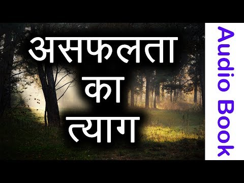 असफलता का त्याग | Motivational Audio Book Hindi | Inspirational Video in Hindi | TsMadaan