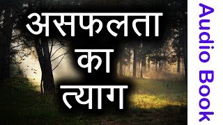 Motivational Speech for Success in Life in Hindi | असफलता का त्याग । Asafalta Ka Tyag