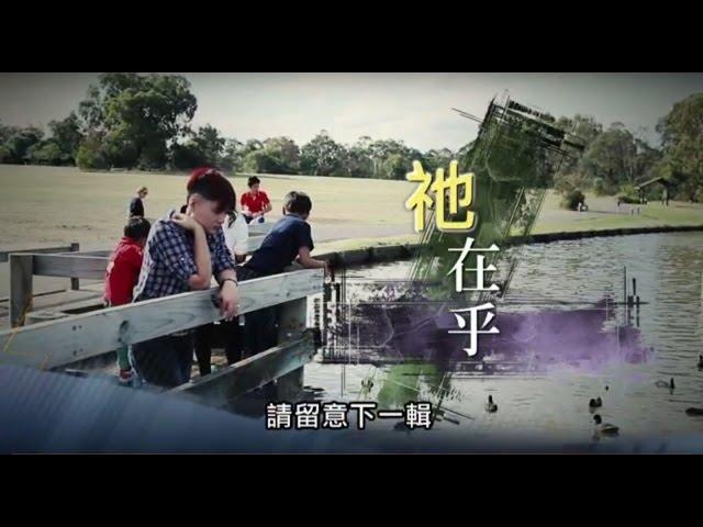 電視節目 TV1333 祂在乎  (HD粵語) (澳洲系列)