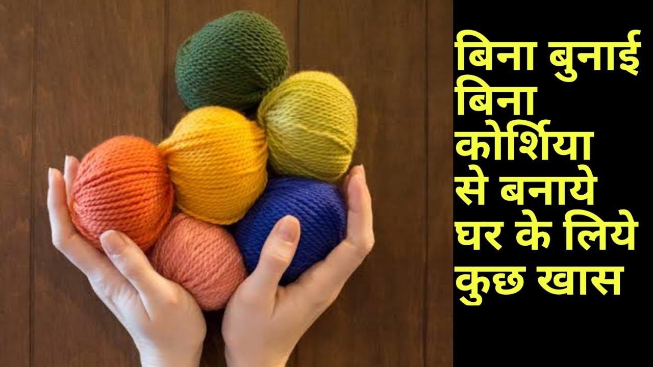 बिना बुनाई बिना कोर्शिया की मदद से बनाइये तोरण एक नए तरीके से /Diy easy woolen hanging/amezing Diy